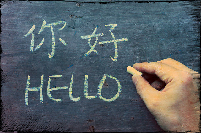 Hello written in Chinese and English on chalkboard